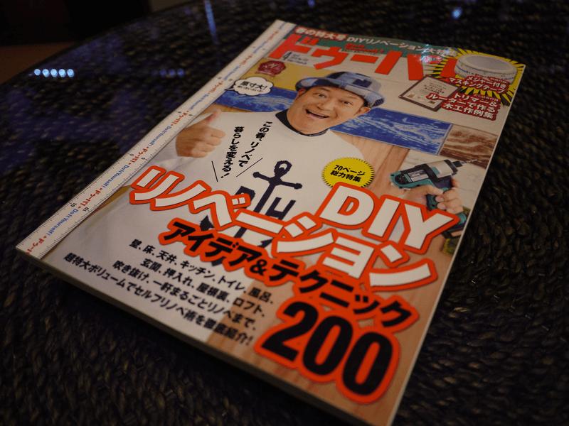 雑誌「ドゥーパ!」の取材をうけました!