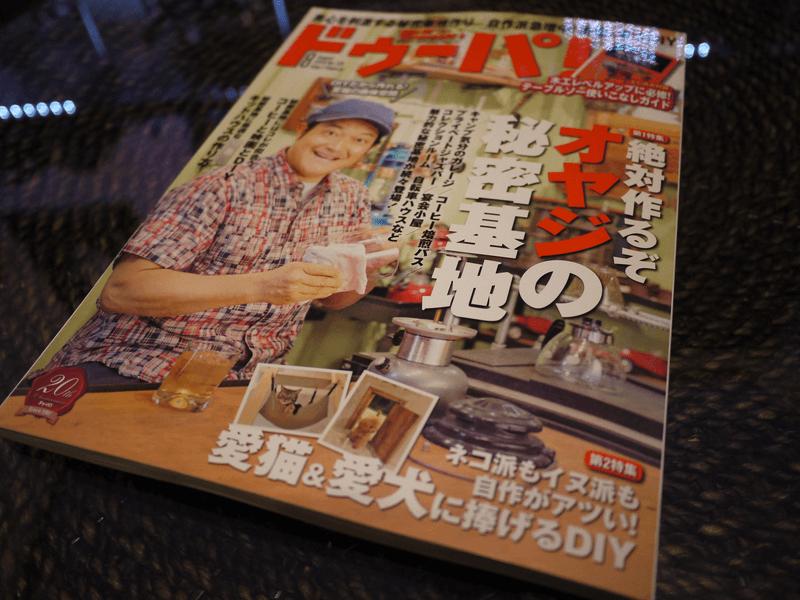 DIY雑誌「ドゥーパ!」125号 8月号に掲載されました!!